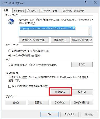 Windows10のIEでキャッシュの削除方法(一時ファイルの削除方法)