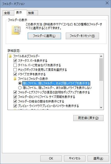 表示 隠し ファイル