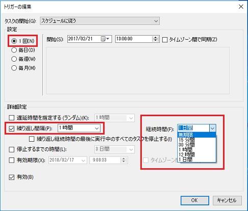 Windows10でタスクを1時間間隔で実行する方法